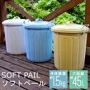 ゴミ箱 45L ごみ箱 45リットル 丸型 蓋付きペール ソ...
