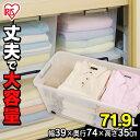 タフキャリー TFC-390 ネイビー/クリア送料無料 衣類収納 収納ケース 収納ボックス 大容量 アイリスオー...
