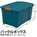 アイリスオーヤマ バックルボックス NSK-450 グリーン/オレンジ 【送料無料】
