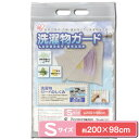 アイリスオーヤマ 洗濯物ガード Sサイズ SMG-2010 【花粉 黄砂 ガード 雨よけ 洗濯 マジ