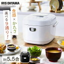[250円クーポン対象]炊飯器 5.5合 IH アイリスオーヤマ 米屋の旨み 銘柄炊き 糖質カット