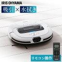 【ポイント5倍♪】ロボット掃除機 水拭き アイリスオーヤマ ロボットクリーナー ホワイト IC-R0...