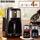 [100円クーポン対象]全自動コーヒーメーカー ブラック/レ