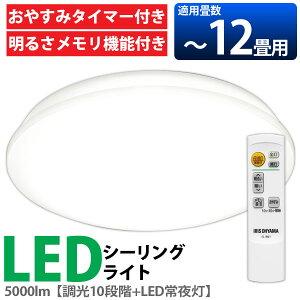 【送料無料】アイリスオーヤマLEDシーリングライト12畳調光5000lmCL12D-N1〔明るさメモリタイマー〕