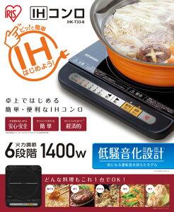【送料無料】IHコンロ(1400W)IHK-T33-Bブラックアイリスオーヤマ