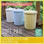 ソフトペール45LPE-45L全3色アイリスオーヤマ
