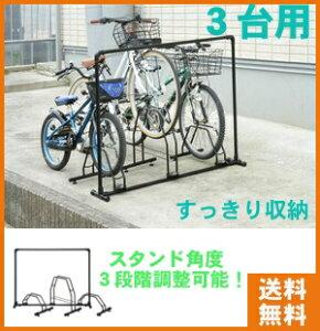 自転車スタンド 3台用 BYS-3WT...