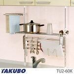 【送料無料】タクボ[TAKUBO]つっぱり棚2段お買得セットTU2-60K[キッチン収納/シンク収納/水切りラック/伸縮棚/台所収納/隙間収納/つっぱり棚]【TC】【m.t.i】【RCP】