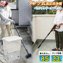 高圧洗浄機 タンク式高圧洗浄機 ベランダセット 13点セット...