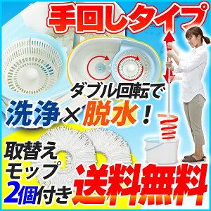 【送料無料】(水切りしやすい回転モップ)回転モップ手回しタイプ青(KMT-420)&(話題のモップ・フローリング・床掃除・くるくる)【アイリスオーヤマ】
