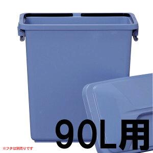 【ポリバケツ90】角型ペールPK-90(フタなし)【ゴミ箱ごみ箱ダストボックスペールエコ分別ペール四角貯水災害備え大型大容量ブルー青】アイリスオーヤマ