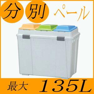 【ごみ箱】分別ゴミ箱3分類ペール深型BPW-780D【レビューで送料無料♪】【45L×3個総容量135L】【ゴミ箱ダストボックスペールエコ分別ペールふた付き蓋3分別】アイリスオーヤマ