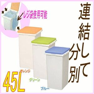 【45Lゴミ箱】カラフルな5色のゴミ箱【容量:45L】連結して簡単分別ペール( オレンジ・グリー...