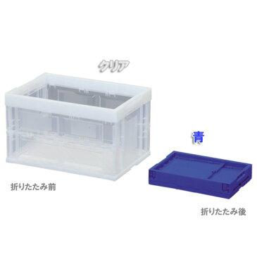 ハード折りたたみコンテナ HDOC-50L 青・クリア オーヤマ クリアケース 収納 収納ケース 収納ボックス 収納箱 収納BOX おもちゃ入れ おもちゃ箱 片づけ 折り畳み 折りたたみ 折りたたみ可能 便利 大容量 使いやすい ブルー 透明 カラー 色 コンパクト