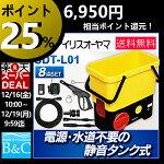 静音タイプ高圧洗浄機FI-608[アイリスオーヤマ]