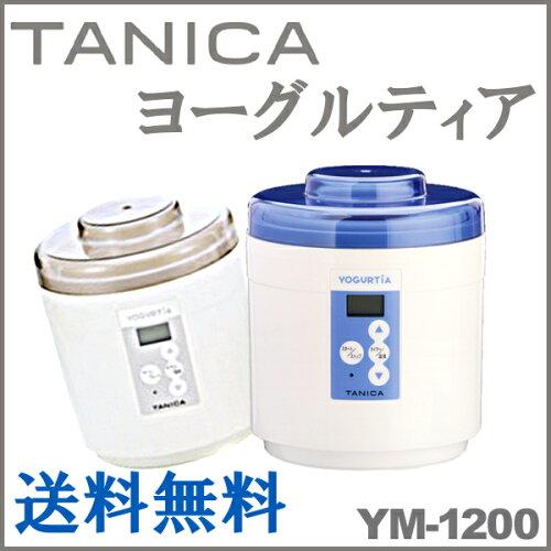 タニカ ヨーグルティア TANICA YM-1200-NB YM-1200-NR送料無料 ヨーグルティア スタートセット カ...