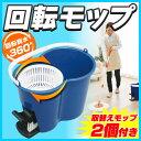 【送料無料】超・簡単脱水!今なら更に値下げ!!回転モップ☆ペダルを踏むだけで360°回転。【...