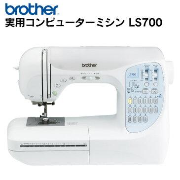 【送料無料】ブラザー〔brother〕 実用コンピューターミシン LS700 【K】【TC】