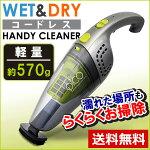 【掃除機ハンディクリーナーWet&DryコードレスハンディクリーナーPico】