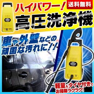【高圧洗浄機高圧洗浄洗車大掃除高圧クリーナー高圧洗浄機】