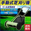 手動式芝刈り機 MLM-300 送料無料 芝刈り機 手動芝刈...