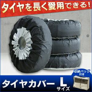 タイヤカバー 4本 Lサイズ