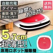 バックス ロボット クリーナー ジャパン おしゃれ コンパクト