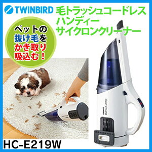 コードレス掃除機Twinbird[ツインバード]毛トラッシュコードレスハンディーサイクロンクリーナーHC-E219W【サイクロン掃除機/サイクロンクリーナー/スティッククリーナー】【TC】【送料無料】【◎