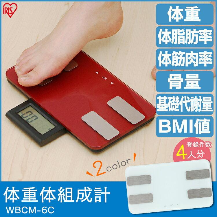 身体測定器・医療計測器, 体重計・体脂肪計・体組成計  WBCM-6C cpir