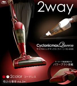 【サイクロン掃除機掃除機サイクロンサイクロニックマックスクイーン】