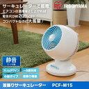 サーキュレーター 首振りタイプ アイリスオーヤマ PCF-M15 コンパクトサーキュレーター 扇風機 アイリス 首振り おしゃれ 静音 小型 中型 シンプル 8畳 コンパクト 冷房 節電 フロアファン 卓上扇風機 送風 乾燥 洗濯物 かわいい ピンク ブルー グレー [cpir]
