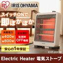 電気ストーブ おしゃれ 小型 EHT-800W アイリスオー...