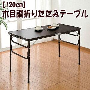 【送料無料】木目調折りたたみテーブル120cmZH-347【TD】【代引不可】