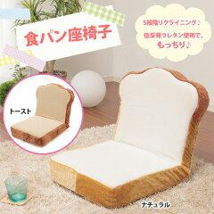 座椅子 低反発 かわいい!気持ちいい♪ 食パン座椅子送料無料 ふかふかの生地で本当のパンに座っ…