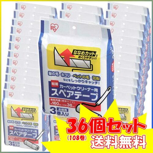 ≪3巻入×36個(108巻セット)≫カーペットクリーナースペアテープ CNC-R3P送料無料 あす楽対応 カー...