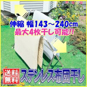 【送料無料】ステンレス布団干しSX-240