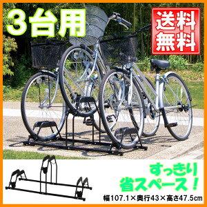 【送料無料】自転車スタンド3台BYS-3アイリスオーヤマ【ガレージ自転車置き場駐輪場駐輪整理車庫サイクルスタンド高さを調節できるアジャスター付き】ランキング1位♪