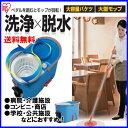 洗浄機能付き 回転モップ KMO-540S送料無料 モップ ...