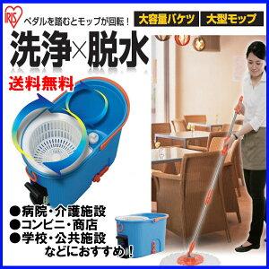 【送料無料】回転モップ洗浄機能付きKMO-540S