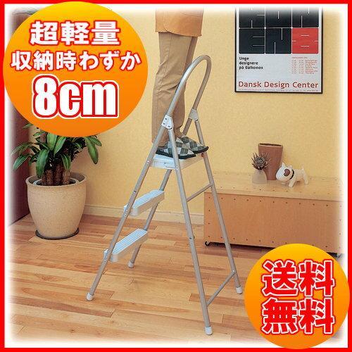 アルミステップ ALS-3送料無料 脚立 折りたたみ 3段 踏み台 ステップ アルミ 梯子 軽量 軽い 折畳 ...
