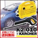 【訳あり】ケルヒャー 高圧洗浄機 K2010 1601-520(KERCHER)(K2.010)【洗車 家庭用 業務用 清掃 掃除 電動工具 台風 大掃除】【2】【RCP】【10P13Dec14】【141213coupon500】