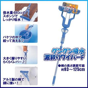 グングン吸水 激絞りワイパーF AZ259窓 バスルーム 鏡 結露 水滴 除去 掃除 激絞りワイパー ロングタイプ ワイパー スクイジー【D】
