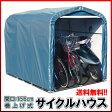 サイクルハウス SN4-PB送料無料 サイクルハウス サイクルガレージ 自転車 置き場 サイクルポート 物置 マルチヤード 雨よけ テント【D】