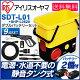 【送料無料】タンク式高圧洗浄機充電タイプSDT-L01+バッテリーSHP-L3620アイリスオーヤマ