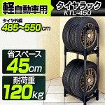 タイヤラックKTL-450【アイリスオーヤマ】【(税抜)3,000円以上購入で送料無料】