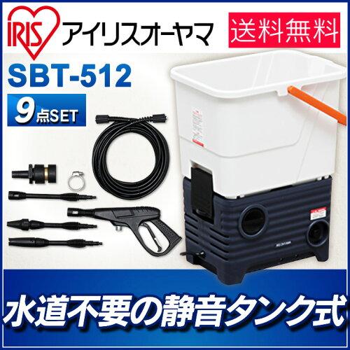 タンク式高圧洗浄機 SBT-512送料無料 高圧 洗浄機 静音 タンク式 高圧洗浄機 洗浄 掃除 清掃 タン...