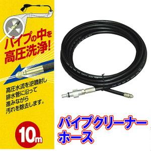 高圧洗浄機パイプクリーナーホース10mFPH