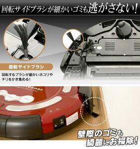 【ロボット掃除機】【即納】ロボットバキュームオートクリーナーM-477-BK・RDブラック・レッド【ロボット掃除機サイドブラシ壁際螺旋段差検知センサー赤黒ロボットクリーナー】【D】xx【SIS】【送料無料】