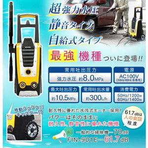【送料無料】アイリスオーヤマ高圧洗浄機FIN-901E(50Hz東日本専用)・FIN-901W(60Hz西日本専用)イエロー