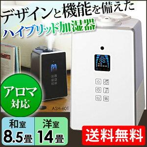 【送料無料】ALCOLLE(アルコレ)ハイブリッド加湿器リモコン付きASH-601WASH-601Kホワイト・ブラック